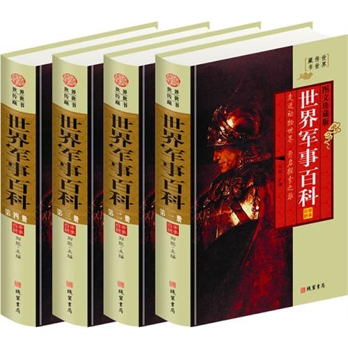 精装版 世界军事百科(全4册)