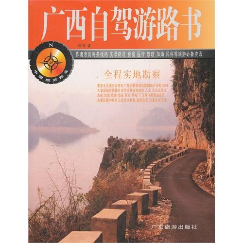 去广西旅行自助游路线