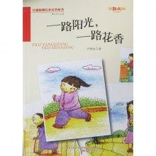百部原创儿童文学丛书--一路阳光,一路花香