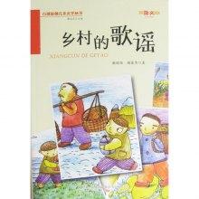 百部原创儿童文学丛书--乡村的歌谣