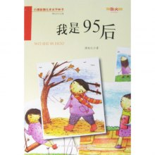 百部原创儿童文学丛书--我是95后