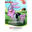 动物音乐会-淘气的朱普-麦格希中英双语阅读文库-第1辑 -淘气包系列