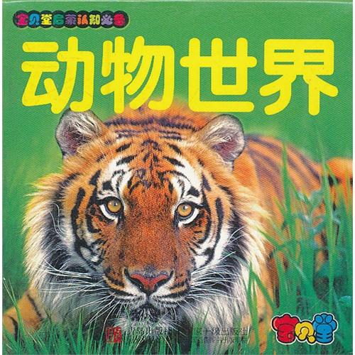 《动物世界-宝贝堂启蒙认知必备》,9787543685451(童