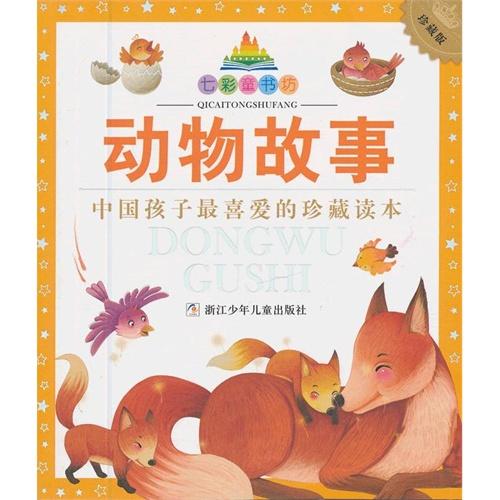 动物故事-七彩童书坊-珍藏版