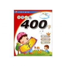七色阳光童书馆学前必备400字