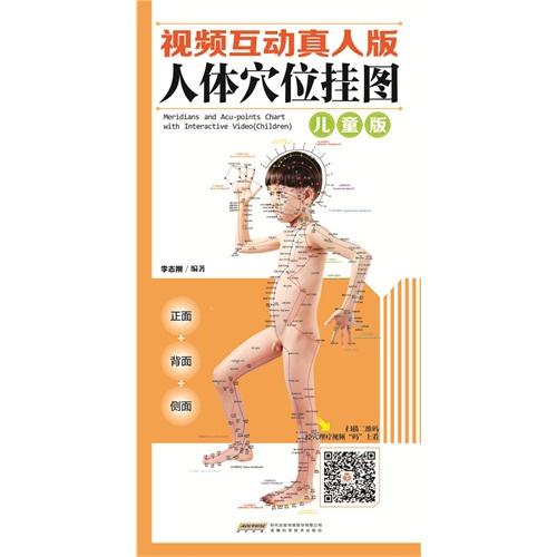 视频互动真人版人体穴位挂图-儿童版