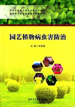 农林牧渔 园林园艺 >> 园艺植物病虫害防治  分享到: 商品编号