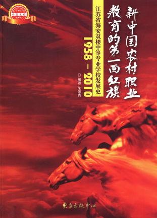 1958-2010-新中国农村职业教育的第一面红旗-江苏省海安双楼中等专业