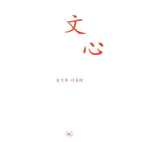 中小学图书 小学文学 >> 文心(精)  分享到: 商品编号:2224154 isbn