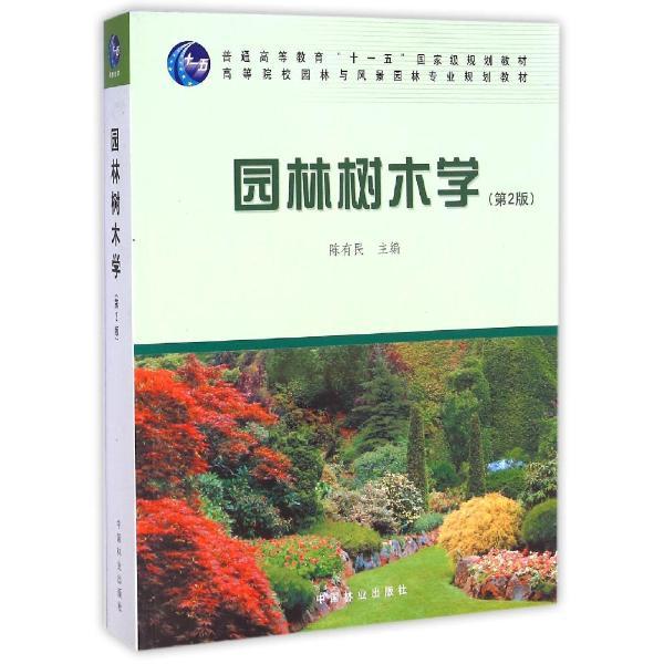 教材教辅/考试资料 中职/高职高专教材 >> 园林树木学第二版