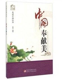 中国美中国奉献美