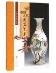 中国美——中国古代瓷器艺术美