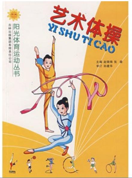 阳光体育运动丛书--艺术体操(双色印刷)图片