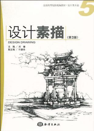 艺术 素描/速写 >> 设计素描第二版  分享到: 商品编号:2241420 isbn