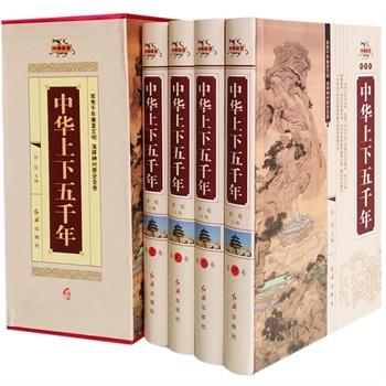 精裝 中華藏書—中華上下五千年(全四卷)