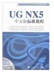 UG NX5中文版標準教程