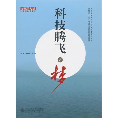 科技腾飞之梦-梦想的力量-中国梦青少年读本