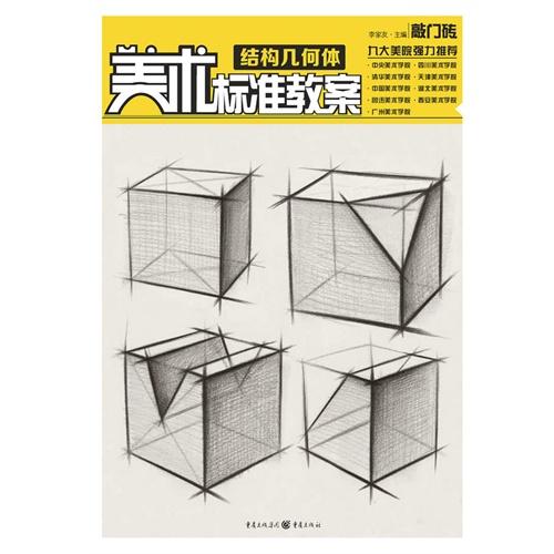 结构几何体-美术标准教案图片