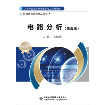 电路分析 第五版