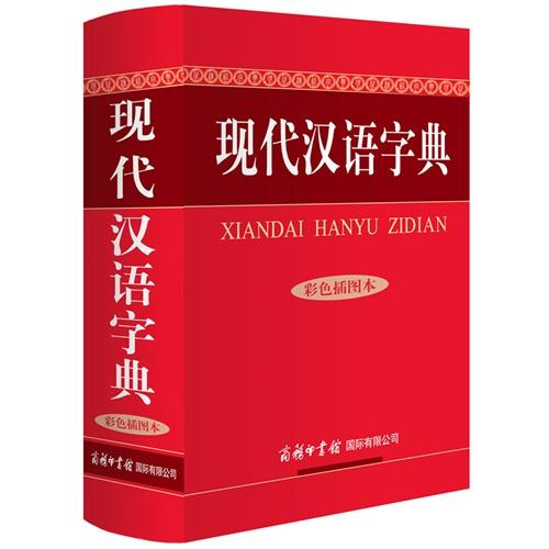 现代汉�z(�X[_现代汉语字典-彩色插图本