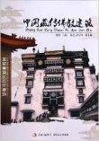 中国藏传佛教建筑-美轮美奂的古代建筑