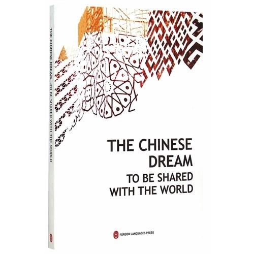 中国梦世界分享-英文