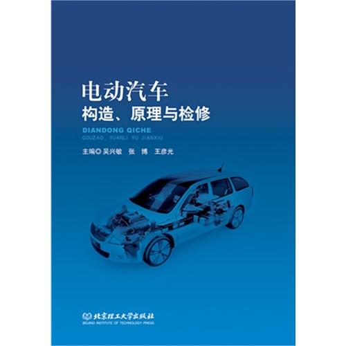 电动汽车构造.原理与检修