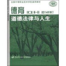 道德法律与人生-德育-(第二版 第一册)-2014年修订
