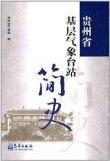 贵州省基层气象台站简史