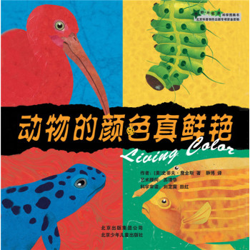 《奇妙的世界科学图画书:动物的颜色真鲜艳》,([美] .