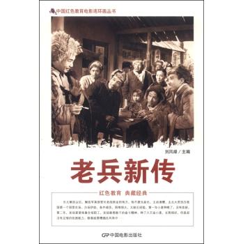 老兵新传 -中国红色教育电影连环画丛书
