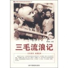 三毛流浪记 -中国红色教育电影连环画丛书