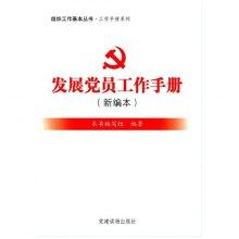 发展党员工作手册-(新编本)