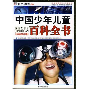名家推薦學生必讀叢書-中國少年兒童百科全書(科學技術卷)(上中下)-新