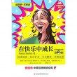 国外引进双语-校园幽默故事 第2辑 在快乐中成长