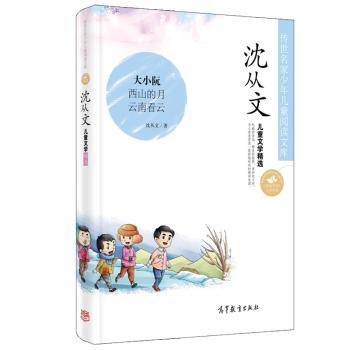 沈从文儿童文学精选-传世名家少年儿童阅读文库