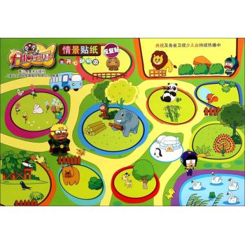 学前用书 少儿手工/游戏 >> 开心动物园-开心宝贝情景贴纸  分享到