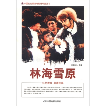 林海雪原电影����_林海雪原 -中国红色教育电影连环画丛书