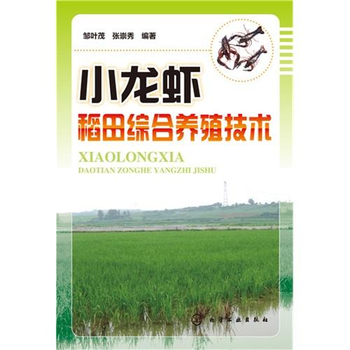 《小龙虾稻田综合养殖技术》