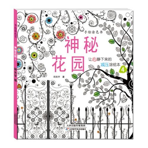神秘花园-手绘涂色书-4