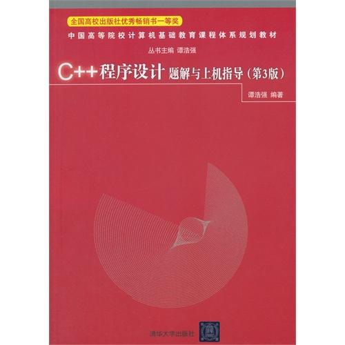 C++程序设计题解与上机指导-(第3版)