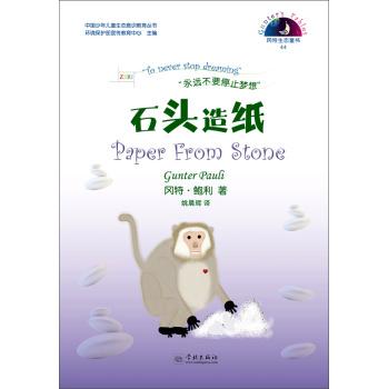 石头造纸-冈特生态童书-44 -中国少年儿童生态意识教育丛书