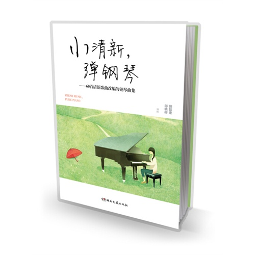 小清新.弹钢琴-60首清新歌曲改编的钢琴典集