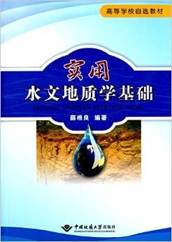 实用水文地质学基础