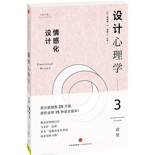 設計心理學-情感化設計-3-修訂版