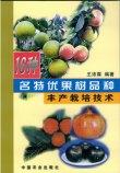 16种名特优果树品种丰产栽培技术(彩插版)