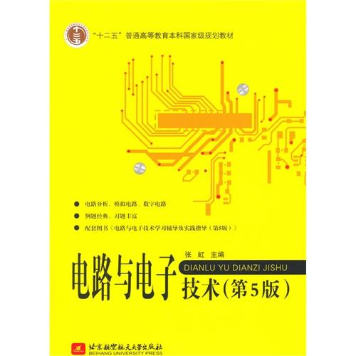 电路与电子技术-(第5版)
