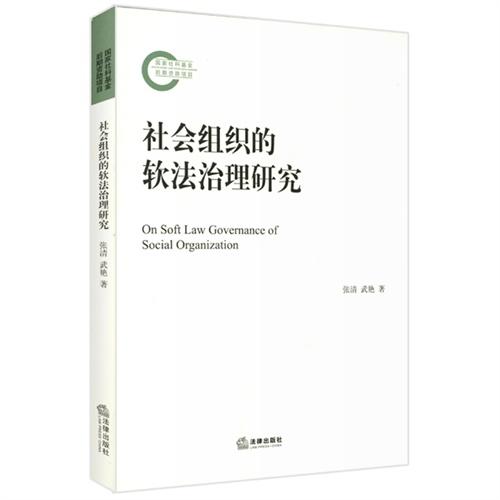 社会组织的软法治理研究