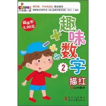 幼儿园开学第一课教案封面背景图