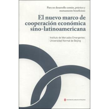 互利务实 共同发展-中拉经济合作新框架-西班牙文